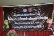 โครงการเสริมสร้างความรู้ให้เยาวชนไทยห่างไกลยาเสพติด